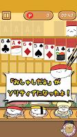 Screenshot 1: 壽司接龍