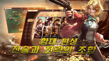 Screenshot 2: 海上抗戰