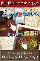 Screenshot 3: ヴァンパイアホームズ〜アマンダの配列〜