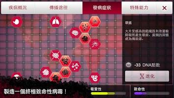 Screenshot 4: 瘟疫公司 (Plague Inc.)