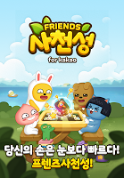 Screenshot 1: Friends 四川省 for Kakao