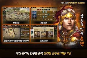 Screenshot 4: 三國志曹操傳 Online (韓版)