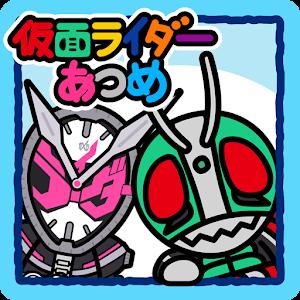 Icon: 仮面ライダーあつめ