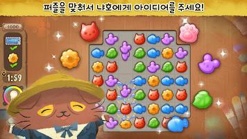 Screenshot 1: 고양이 냐호~냐・미제라블~