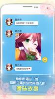 Screenshot 4: 轉學生的戀愛日記 | 繁中版