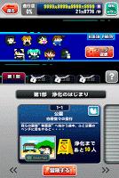 Screenshot 2: 非リアの冒険