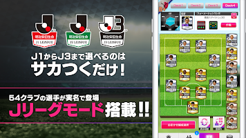 Screenshot 4: Pro Soccer Club wo Tsukurou! Road to World