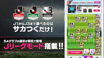 Screenshot 4: SEGA新創造球會 ROAD TO THE WORLD (日版)