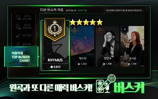 Screenshot 2: 音樂家 (The Musician)
