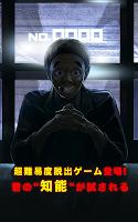 Screenshot 1: 脱出ゲーム No.□□□□