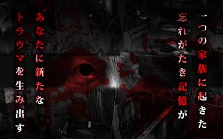 Screenshot 3: 脱出ゲーム:呪巣 -怨ノ章-