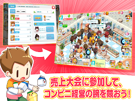 Screenshot 3: 我的便利商店