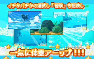 Screenshot 4: 活下去!曼波魚! | 日版