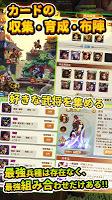 Screenshot 4: 防衛三国志:~ぷちかわ武将と戦略バトル~