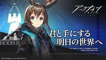 Screenshot 1: 明日方舟 | 日版