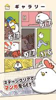 Screenshot 3: 胖雞要走了!!
