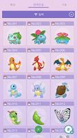 Screenshot 3: Pokémon HOME