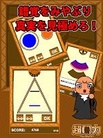 Screenshot 3: 超眼力~錯覚に騙されるな?!~