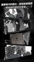 Screenshot 2: 喪屍女友 side:S -sister-(國際版)