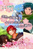 Screenshot 3: Shall we date?: 恋忍者◆愛と欲望の平安乱舞+