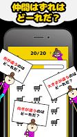 Screenshot 2: ナカマハズレみっけ!-間違い探し 無料パズルゲーム-