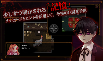 Screenshot 3: 捉迷藏/Story of Dorothy (日版)