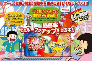Screenshot 2: Osomatsu-kun Pachinko