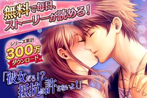 Screenshot 1: 戀愛八卦 | 日版