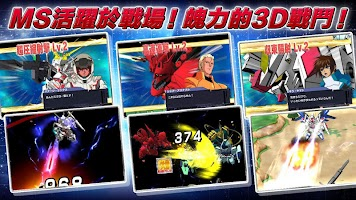Screenshot 2: SD GUNDAM STRIKERS -  INTERNATIONAL