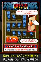 Screenshot 2: 擊潰喪屍
