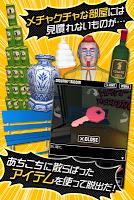 Screenshot 2: 酒醉・房間