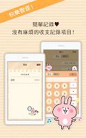 Screenshot 2: 家計簿~操作簡單又可愛的卡娜赫拉家計簿幫您節約~