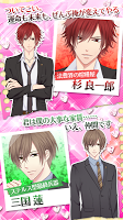Screenshot 2: ラブ★ギルティ~恋の有罪判決~【無料恋愛ゲーム】