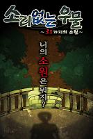 Screenshot 1: 沉默的水井 ~33個願望~(韓版)
