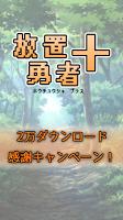 Screenshot 1: 放置勇者plus