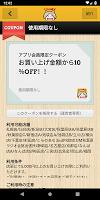 Screenshot 2: とらのあなアプリ