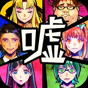Icon: Eascape Game - Usotsuki Game | Japanese