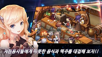 Screenshot 3: Inn of Heroes