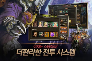 Screenshot 2: 불멸의 전사 for Kakao