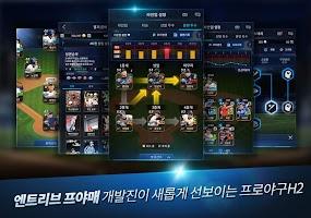 Screenshot 2: 職業野球 H2