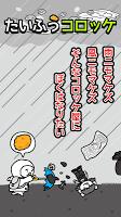 Screenshot 2: 台風コロッケ J( 'ー`)し「配達おねがいね」