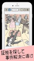 Screenshot 2: ナゾトキ招待状 - 謎解き×推理×面白いゲーム