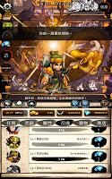 Screenshot 4: 無限之塔