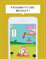 Screenshot 2: 疊疊倉鼠