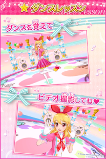 Download アイカツミュージックビデオメーカー Qooapp Game Store