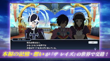 Screenshot 2: Tales of the Rays | Japonés
