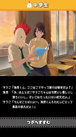 Screenshot 4: 雞男的莊絕人生