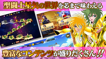 Screenshot 3: Saint Seiya: Galaxy Spirits | Japanese