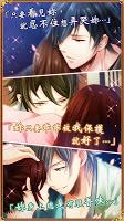 Screenshot 3: 新章美男大奧 逆後宮浪漫譚