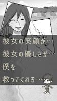 Screenshot 3: できそこないの僕と夏と君 【育成ゲーム,放置ゲーム】